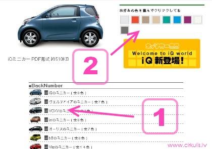 Toyota auto papīra modeļi